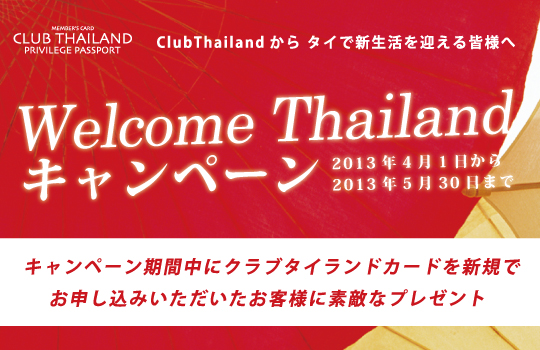 welcomethailand