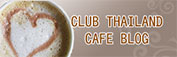 CLUBTHAILAND CAFE BLOG